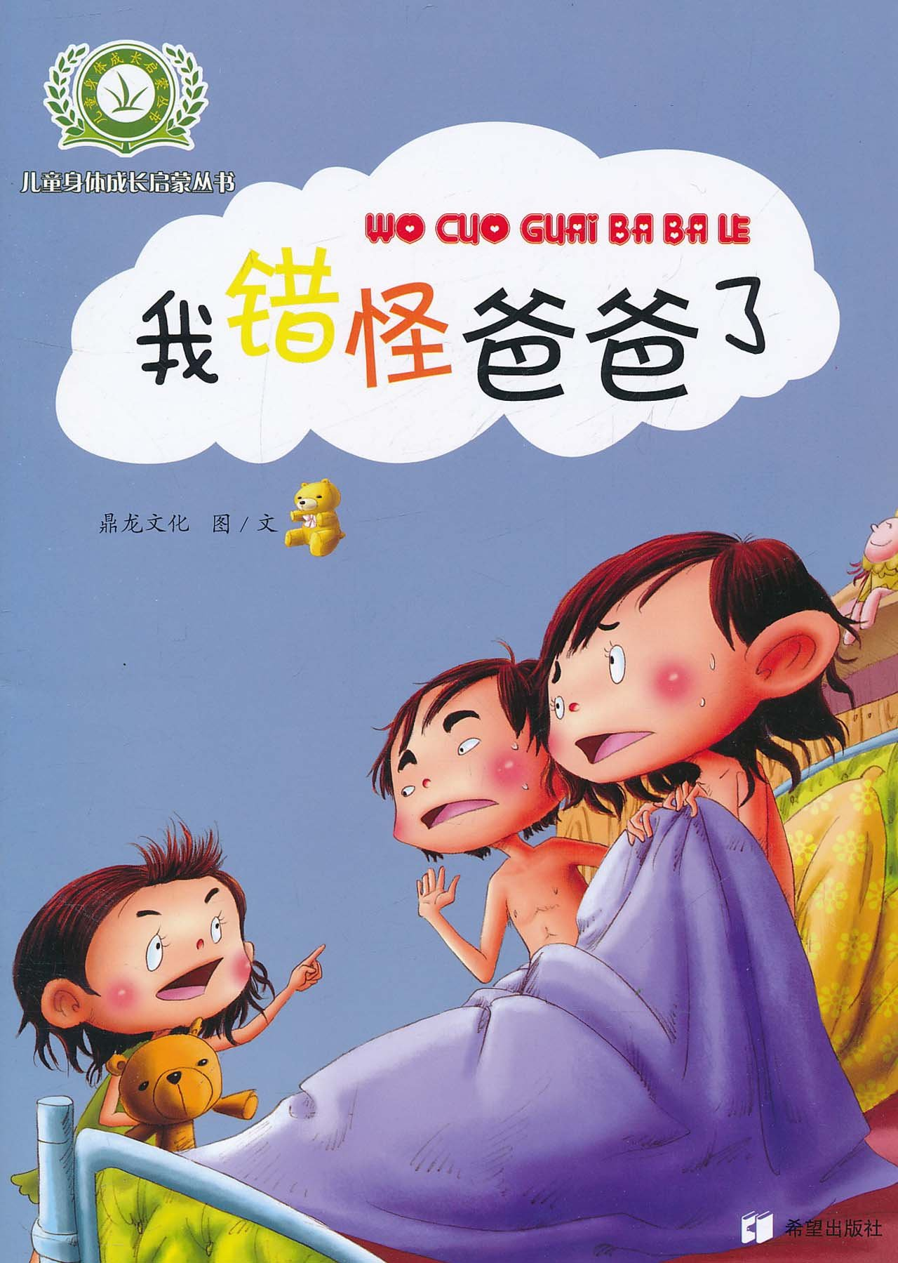 Let's Talk to Kids About Sex…in Chinese Too | Cotsen