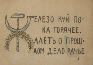 советская_азбука_2
