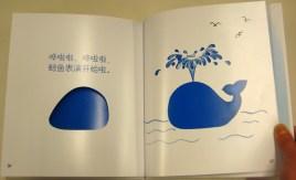 The Very Wonderful Little Pebble (好神奇的小石头) written and illustrated by Zuo Wei. Beijing: Zhongguo shao nian er tong chu ban she, 2014. (Cotsen 153830)