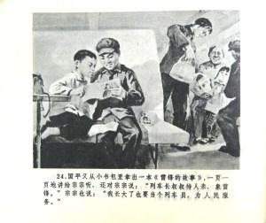小旅客(1974)