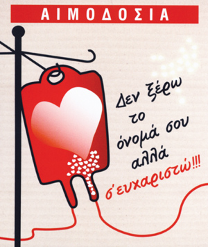 Αποτέλεσμα εικόνας για Εθελοντική Αιμοδοσία. Ε.Λ.Μ.Ε. Μεσσηνίας