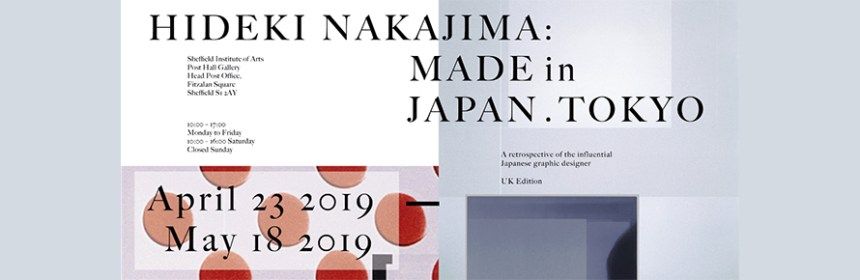 Banner image for Hideki Nakajima exhibition at the SIA