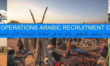 UN Field Operations Arabic Recruitment Campaign