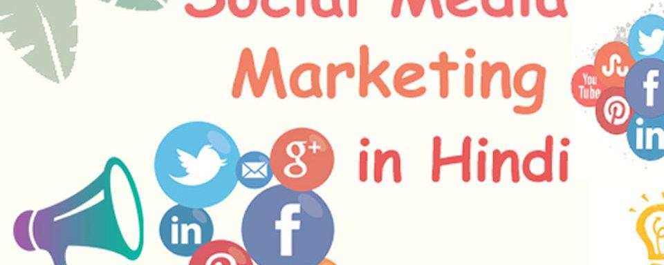 Social Media Marketing क्या है जानिए हिन्दी में