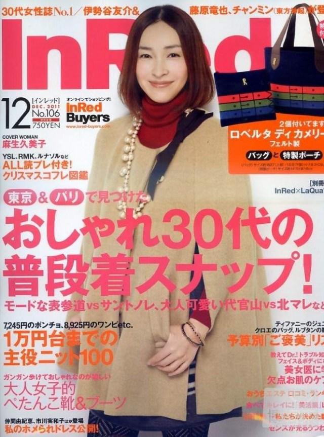 【聊】為了贈品買雜誌之三本日雜贈品分享 - Lesley的歡樂園地 - FashionGuide 華人時尚專業評鑑