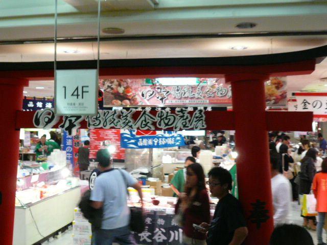 廣三SOGO 日本傳統美食展...第7回 春櫻花見~~ @ 蘋果咬一口之.....愛愛LOVE 的分享空間~~ :: 痞客邦