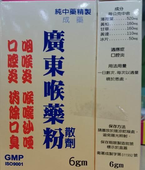 口腔潰瘍藥物。效果比一比 - 微笑藥師網 - FashionGuide 華人時尚專業評鑑
