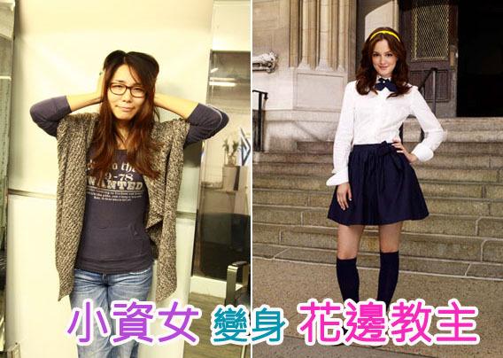FG大改造(6) 小資女變身花邊教主 - 髮型師JOE - FashionGuide 華人時尚專業評鑑