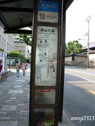 京都遊Day1:搭公車遊京都 - 艾小咪的美食世界部落格 - FashionGuide 華人時尚專業評鑑