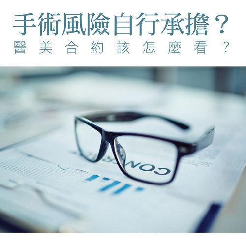 手術風險自行承擔?醫美合約該怎麼看? - Dr.BEAUTY醫美時尚部落格 - FashionGuide 華人時尚專業評鑑
