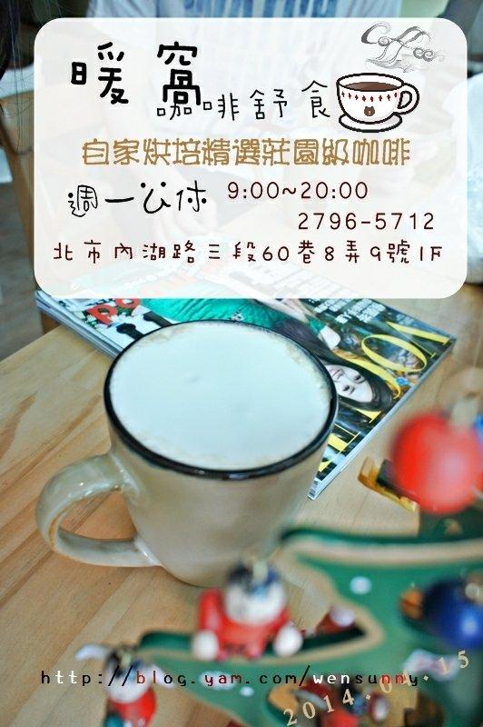 暖窩咖啡舒食_這窩不大卻有好喝咖啡與好個怡人下午 - 保鮮美人 - FashionGuide 華人時尚專業評鑑
