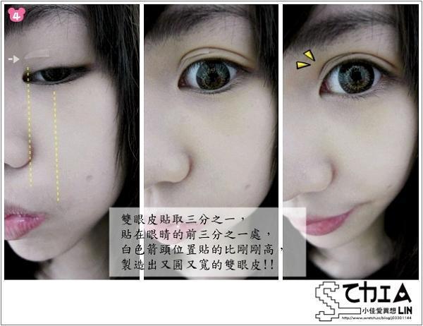 雙眼皮貼技巧大公開。眼型隨心所欲變變變 - +小佳愛異想+ - FashionGuide 華人時尚專業評鑑