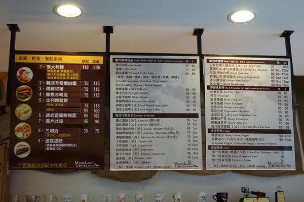 Magiclamp Coffee神燈咖啡新店門市 傳遞幸福的平價好咖啡 - emily愛玩美 - FashionGuide 華人時尚專業評鑑