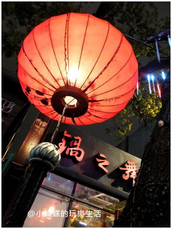 新竹~中國風『鍋之舞』 ♥ 看火鍋在跳舞~頂級鍋物饗宴 @ ♡ 小蝴蝶的玩樂生活♡ Taipei♡ :: 痞客邦