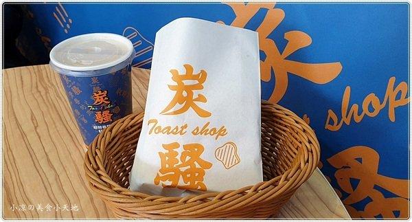0ea0c7e0 96b6 44ab a8ab d51ad80f1103 - 炭騷超營養烤土司,紅茶牛乳,餐點現烤現做的滋味就是不一樣!!