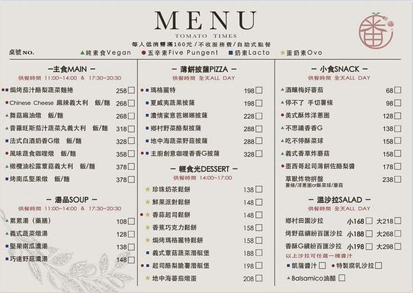 335b8c47 19bd 445d 8224 84604466f4aa - 熱血採訪║蕃茄食光,台中義式蔬食料理,顛覆傳統作法、結合創意的蔬食料理,大魚大肉OUT,偶爾享受一下健康蔬食