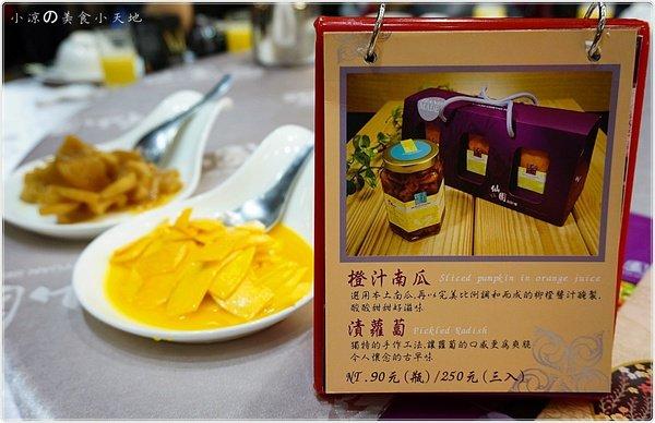 73c82cdf 1331 48b8 aad3 2caab70a9d3c - (熱血採訪)仙園海鮮會館║尾牙/春酒/年菜/婚宴-好選擇。精緻、創意料理美食,擄獲眾人的心!