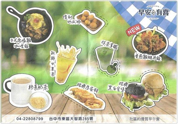 97fbdfb8 d738 4f65 8a78 7780b6212fc4 - 火車站早午餐推薦,早安有喜、現做美味平價享受(內用、外送均可)