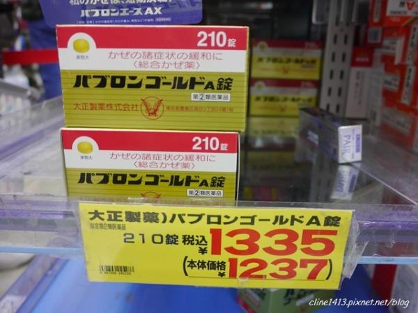日本感冒藥大正價錢|價錢|感冒- 日本感冒藥大正價錢|價錢|感冒 - 快熱資訊 - 走進時代