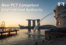 싱가폴 특허청, 한국의 신규 PCT 국제조사기관으로 지정