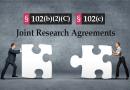 미국특허법상 공동연구협약의 특례