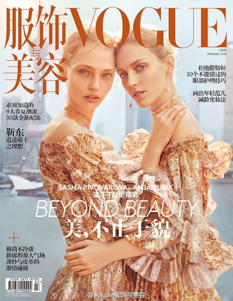 Portada Vogue portugal - danielastyling - blog de moda - blog colombiano - portadas de moda - fashion editorials 19