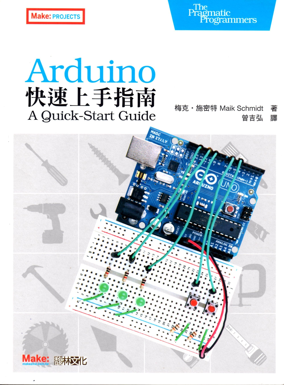 Make : Projects–Arduino 快速上手指南 | 血色 BloodKeith