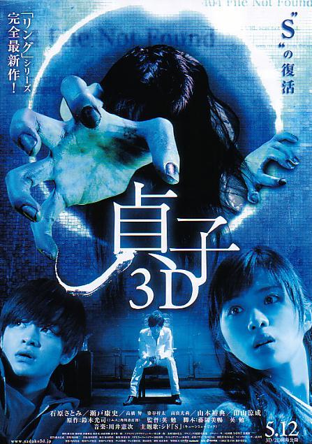 1sadako-3d-041212