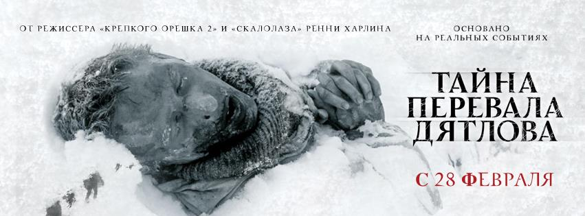 The Dyatlov Pass Incident -banner