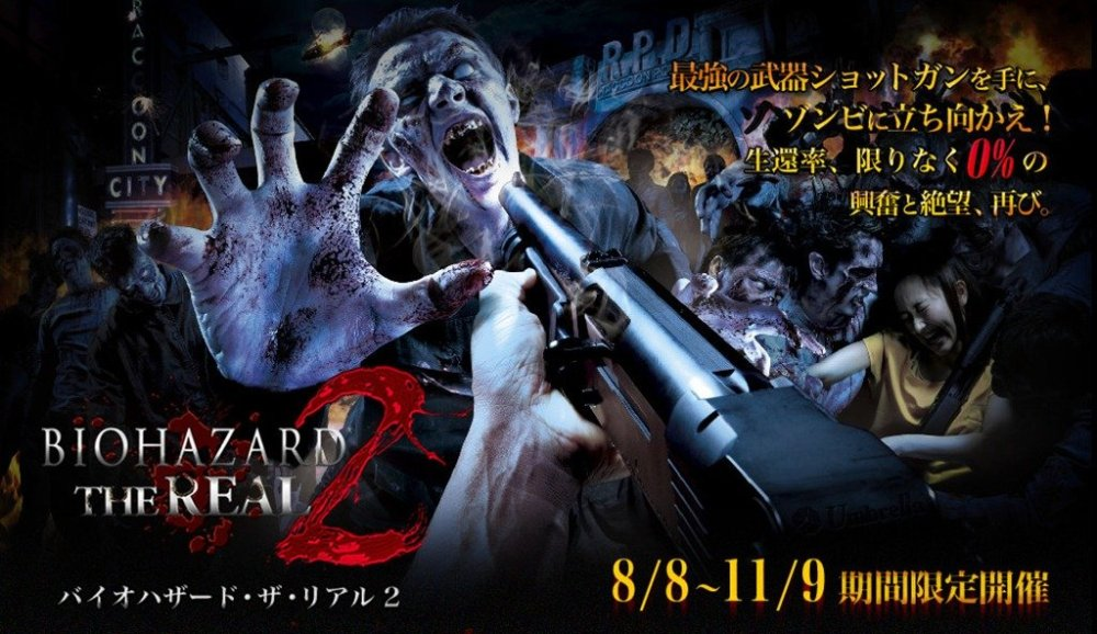 Biohazard2_2