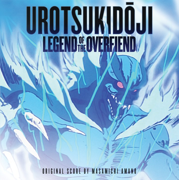 urotsukidoji_frontcover