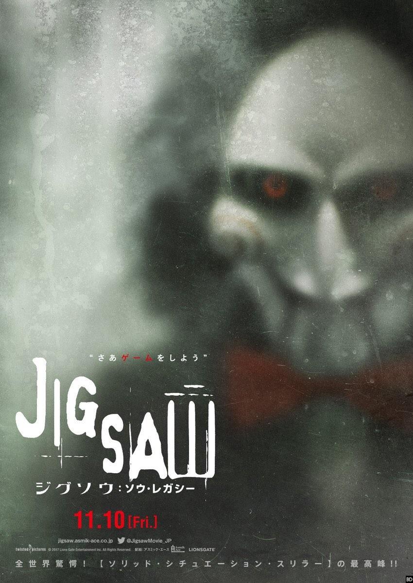 JIGSAW-JAPAN.jpg?resize=850%2C1200
