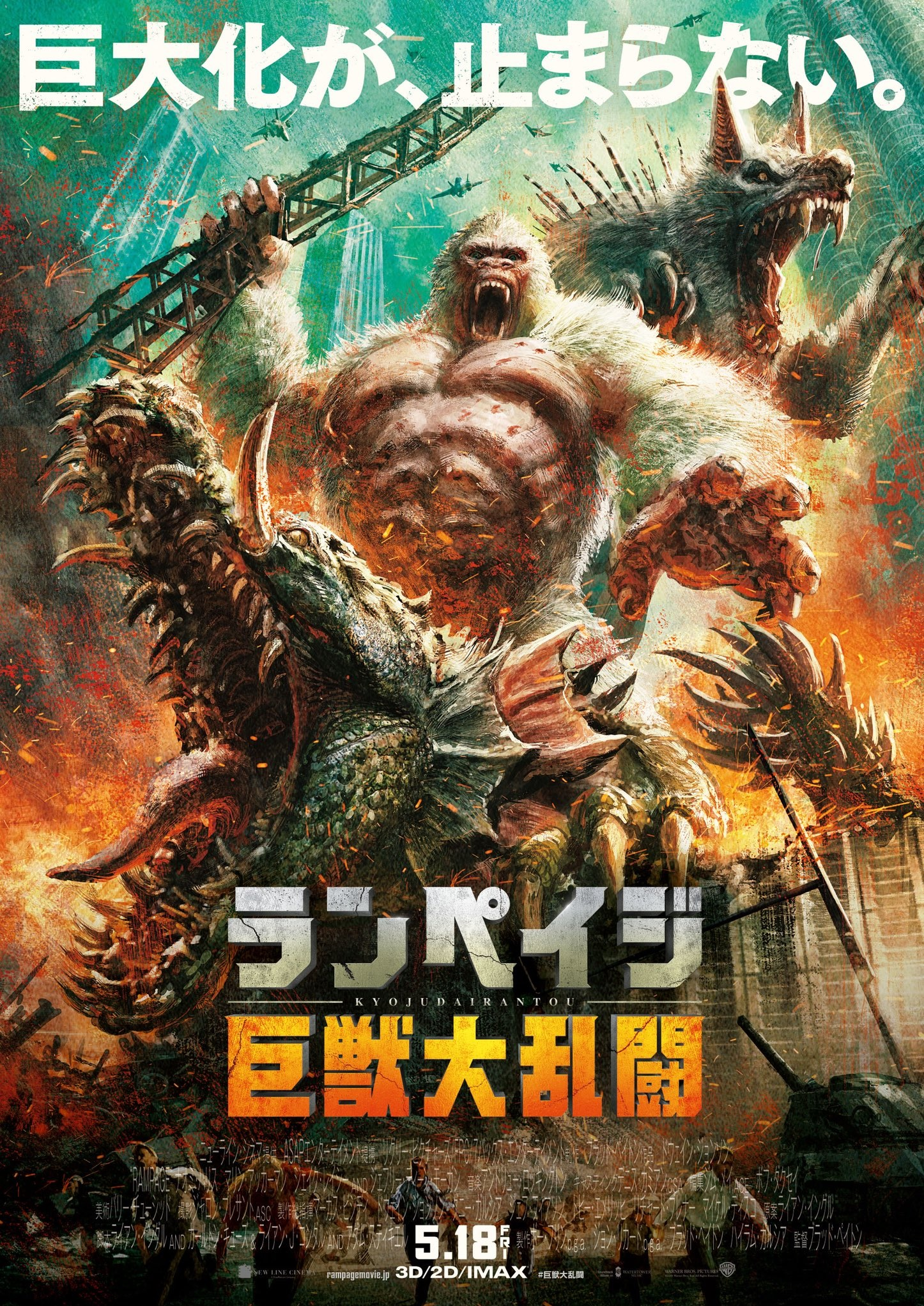 The Insane Japanese Poster For Rampage Is The Coolest One Yet