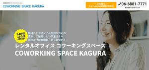 コワーキングスペースKAGURA
