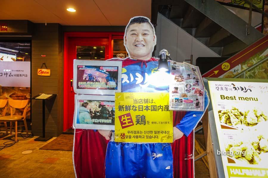 Food Review: Kang Hodong Chicken 678 Tokyo