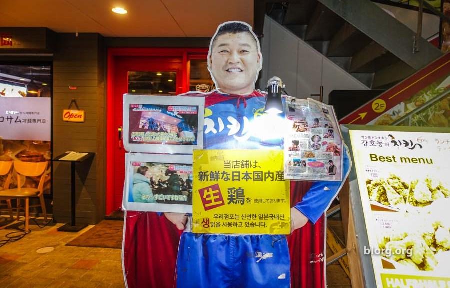 kang hodong baekjeong japan