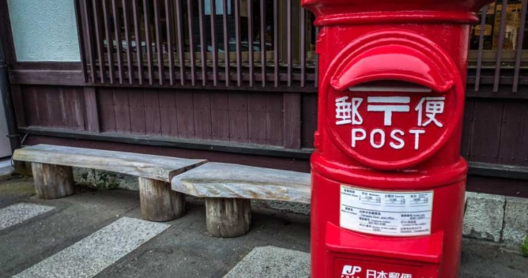 Japanese Culture Shock: The Post Office