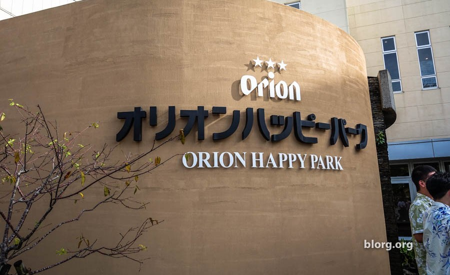 Okinawa Tourist Guide: Orion Happy Park
