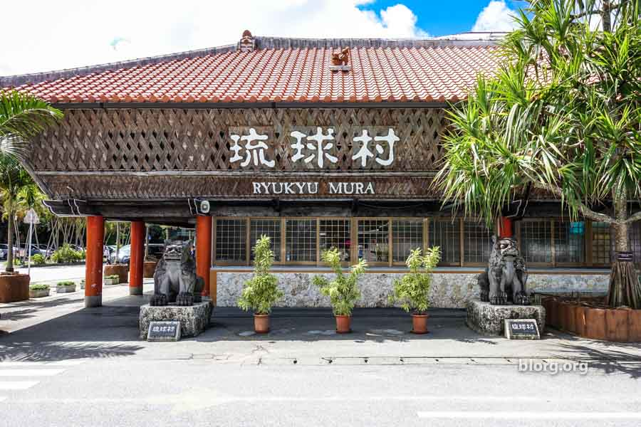 Okinawa Tourist Guide: Ryukyu Village