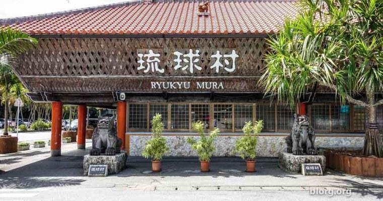 Okinawa Tourist Guide: Ryukyu Village