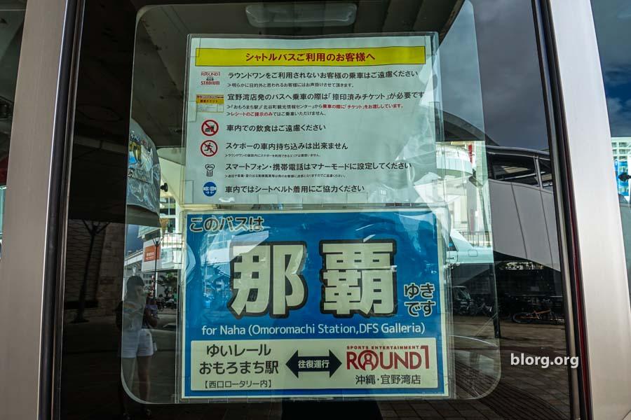 round1 okinawa shuttle stop