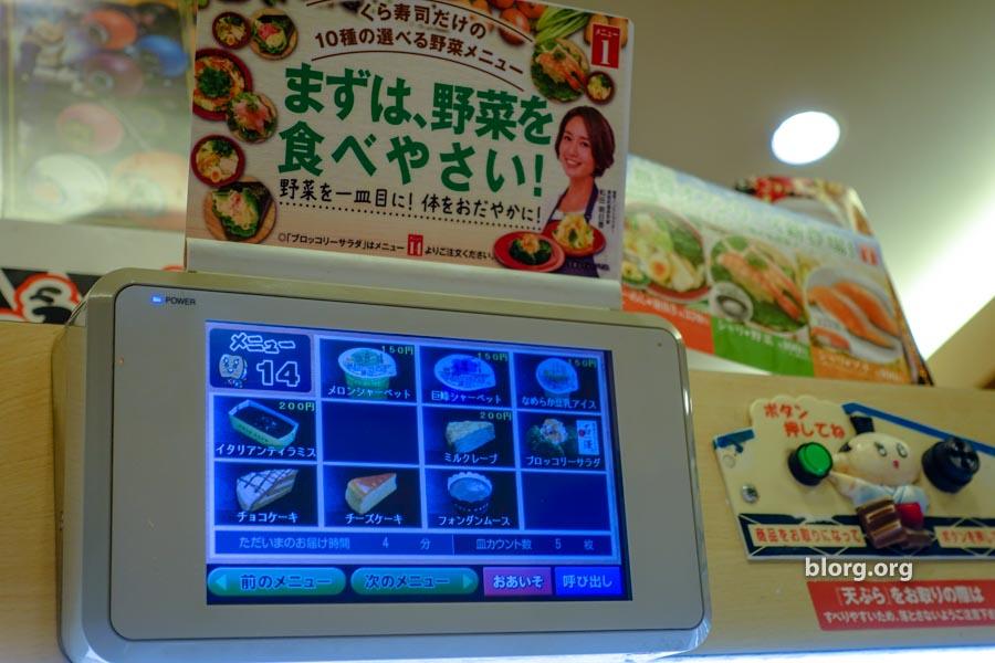 kura sushi display