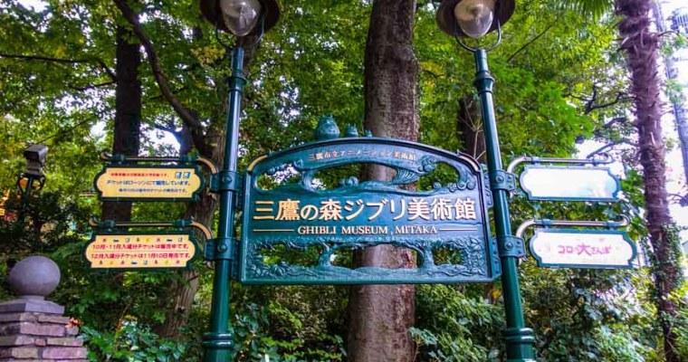 Studio Ghibli Museum Tour: Effort and Inspiration!