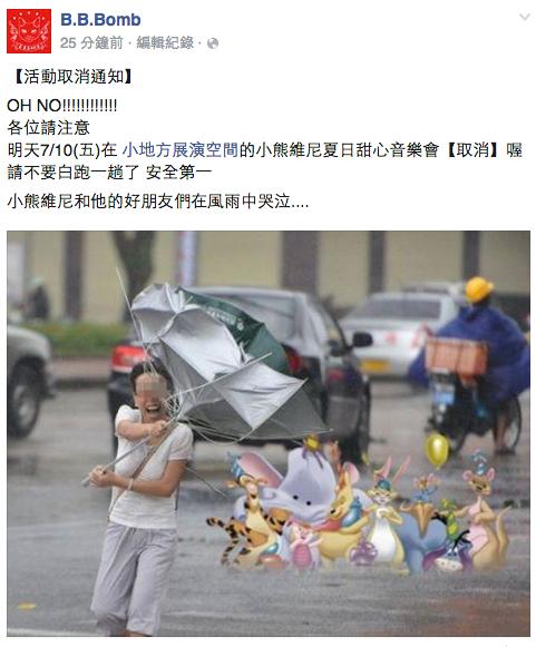 因為颱風因素,活動取消囉!別白跑一趟,好好在家躲颱風吧!