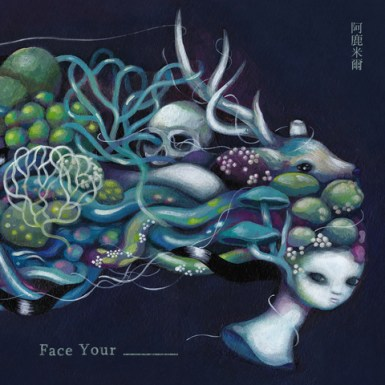 阿鹿米爾 Alluvium《Face Your ______》