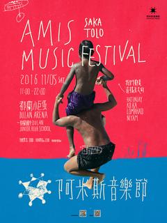 十⼀月 阿⽶斯⾳樂節:「沒菜單!只有盲鳥票音樂祭/台灣最東音樂祭」
