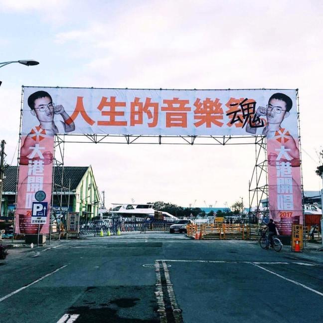 (圖片來源:大港開唱粉絲專頁)