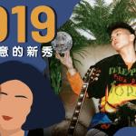 好聲音值得被聽見!2019獨立音樂新秀大推薦
