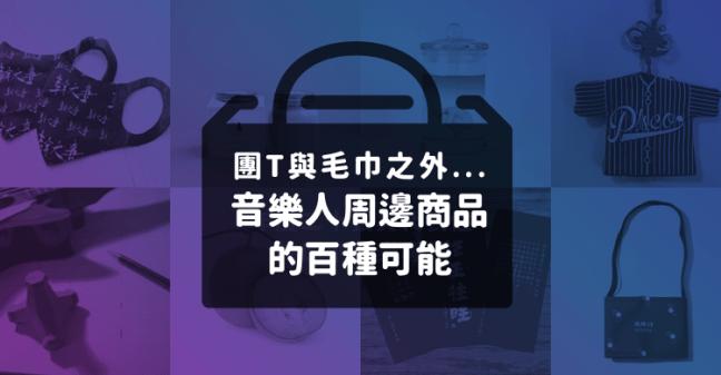 20190606 音樂人周邊商品 _750x390