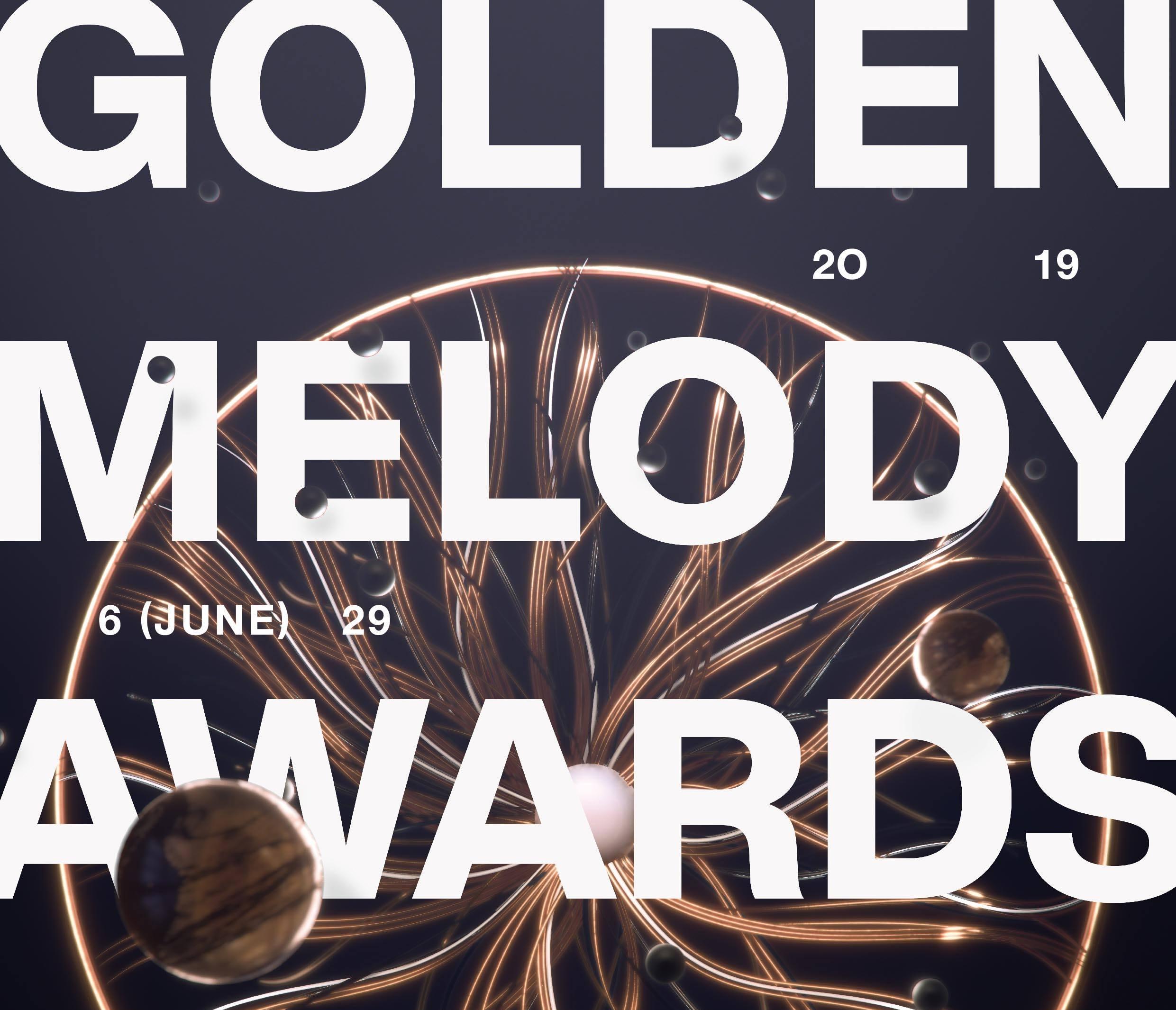第30屆金曲獎完整得獎名單 - Blow 吹音樂